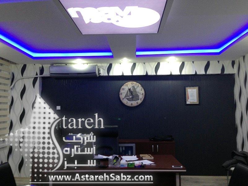 Astareh Sabz (202)