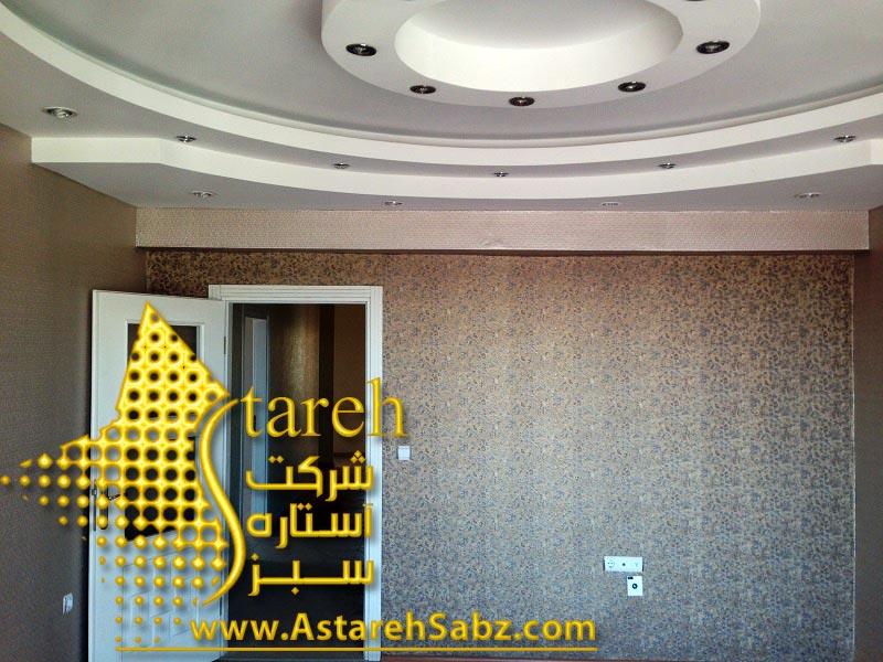 Astareh Sabz (206)