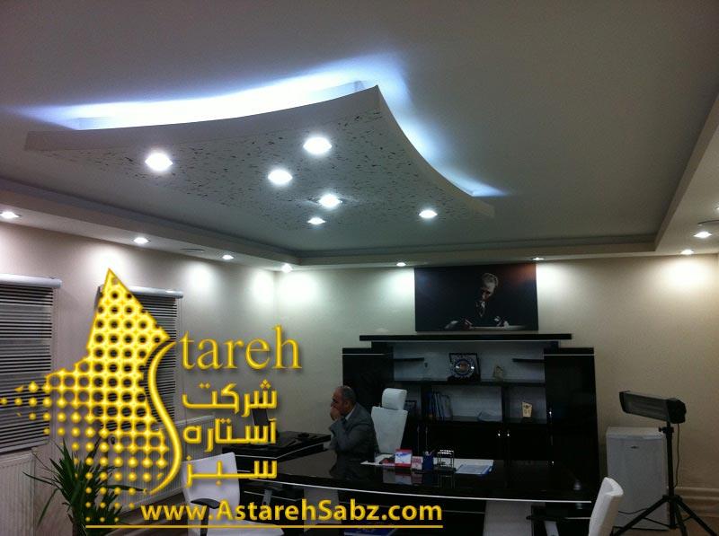 Astareh Sabz (215)