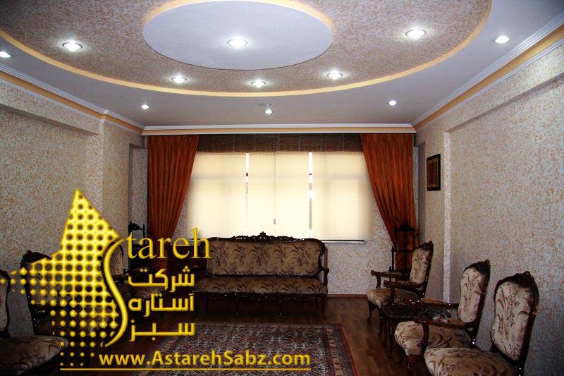 Astareh Sabz (220)