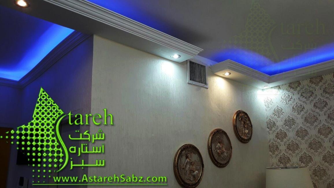 (Astareh Sabz (259