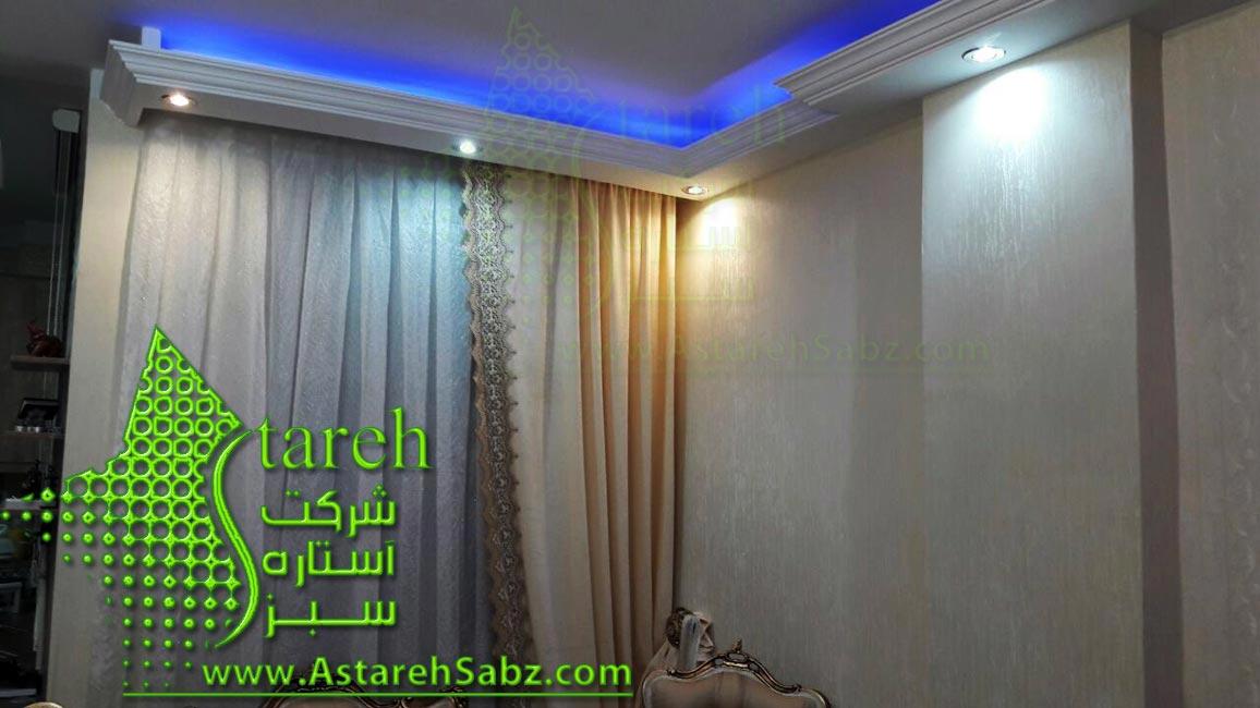 (Astareh Sabz (256