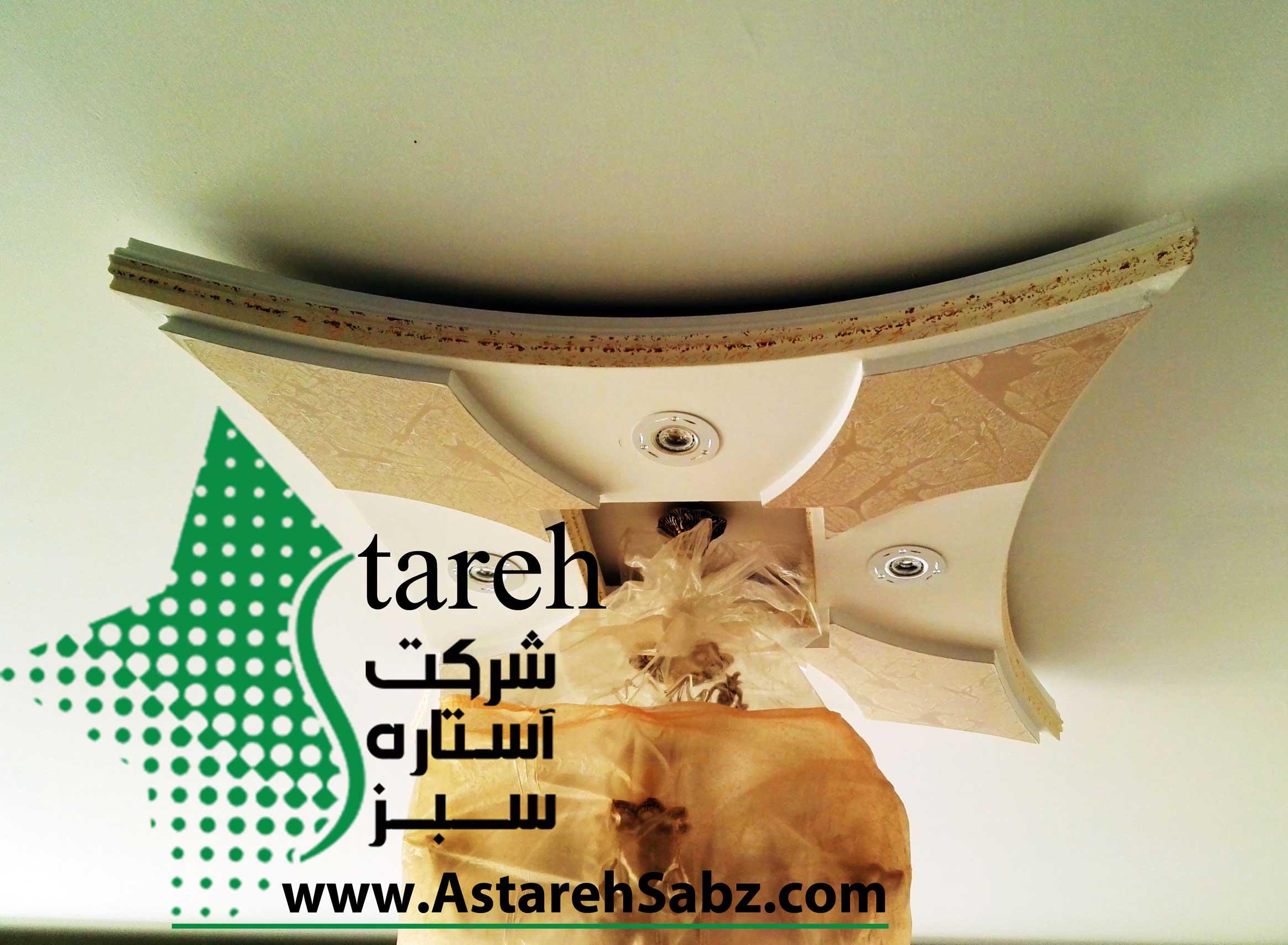 (Astareh Sabz (231