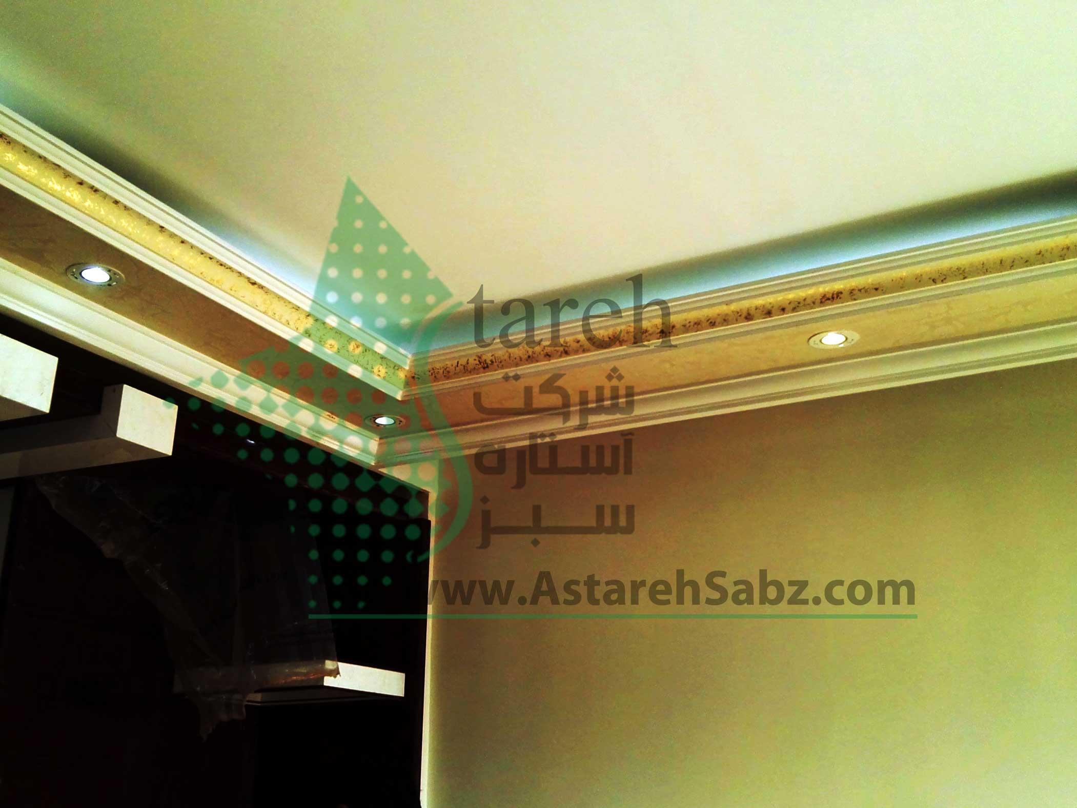 (Astareh Sabz (232