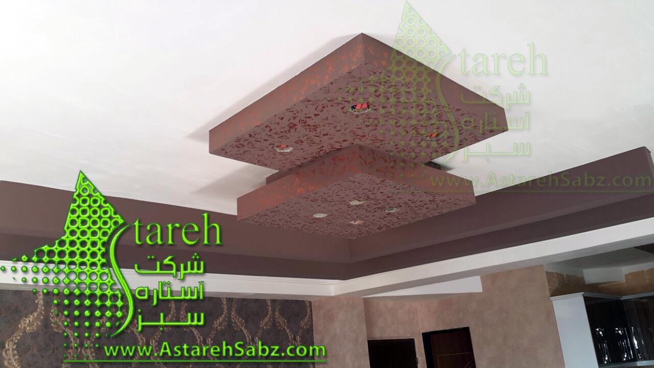 (Astareh Sabz (273