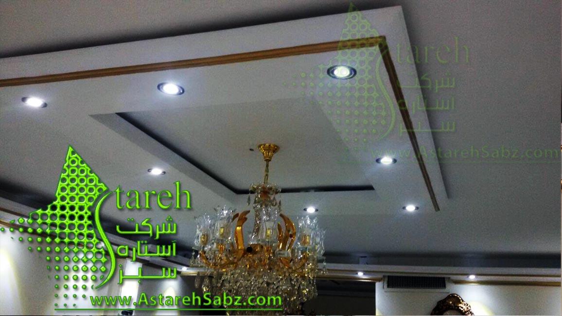 (Astareh Sabz (301
