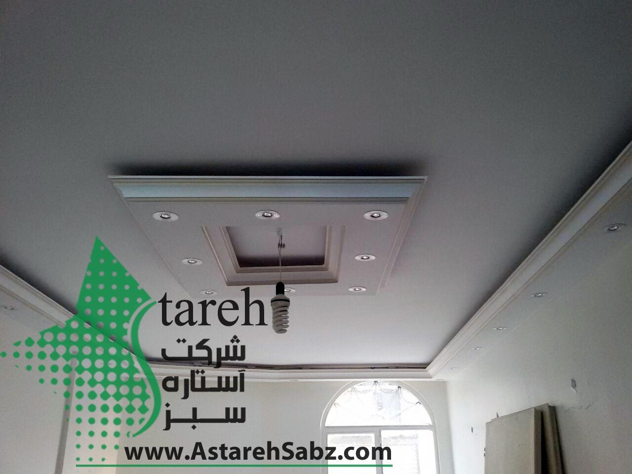 Astareh Sabz (142)