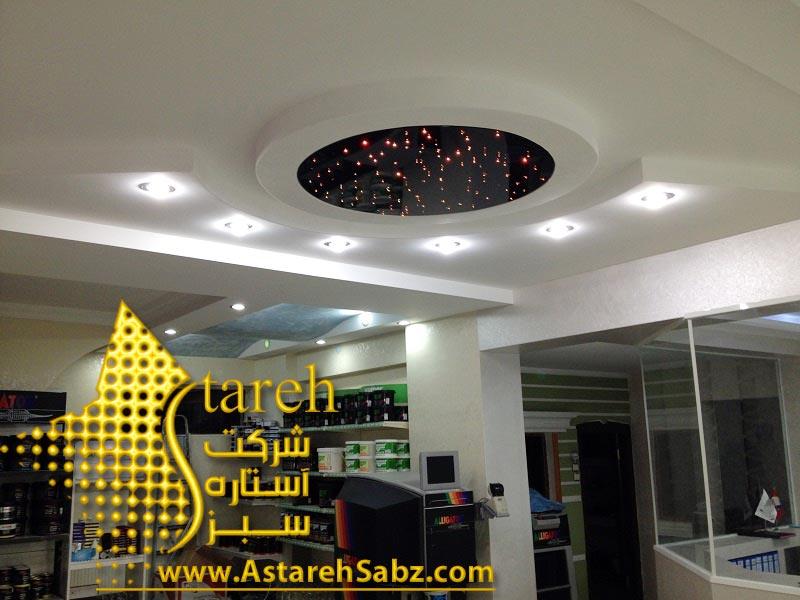 Astareh Sabz (208)
