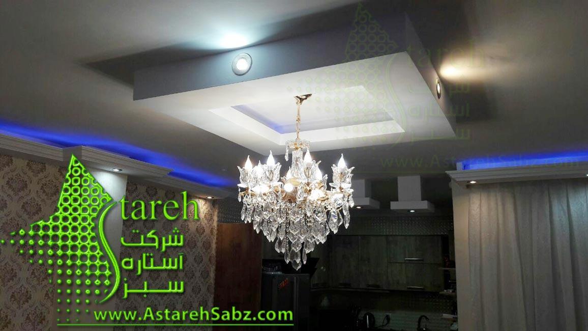 (Astareh Sabz (257