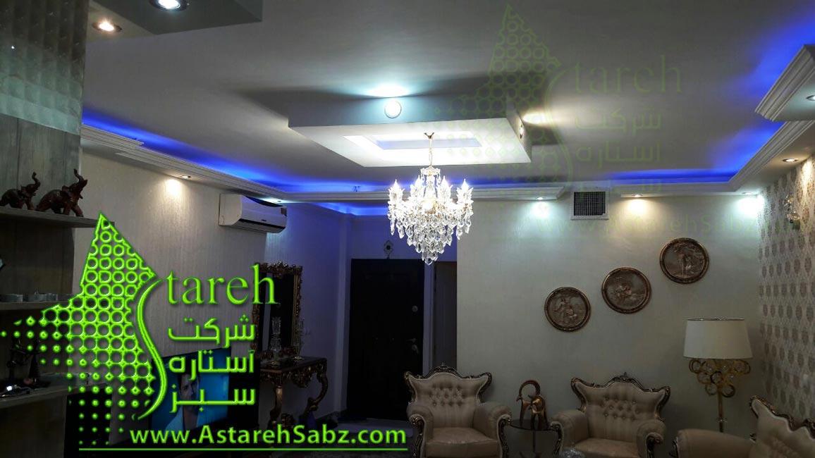 (Astareh Sabz (254