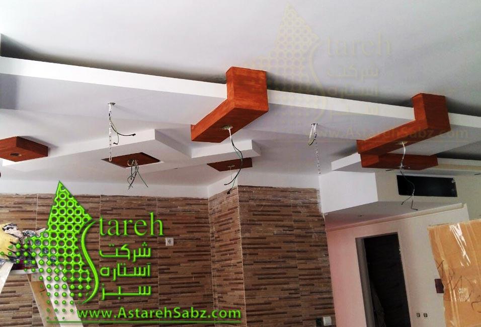 (Astareh Sabz (250
