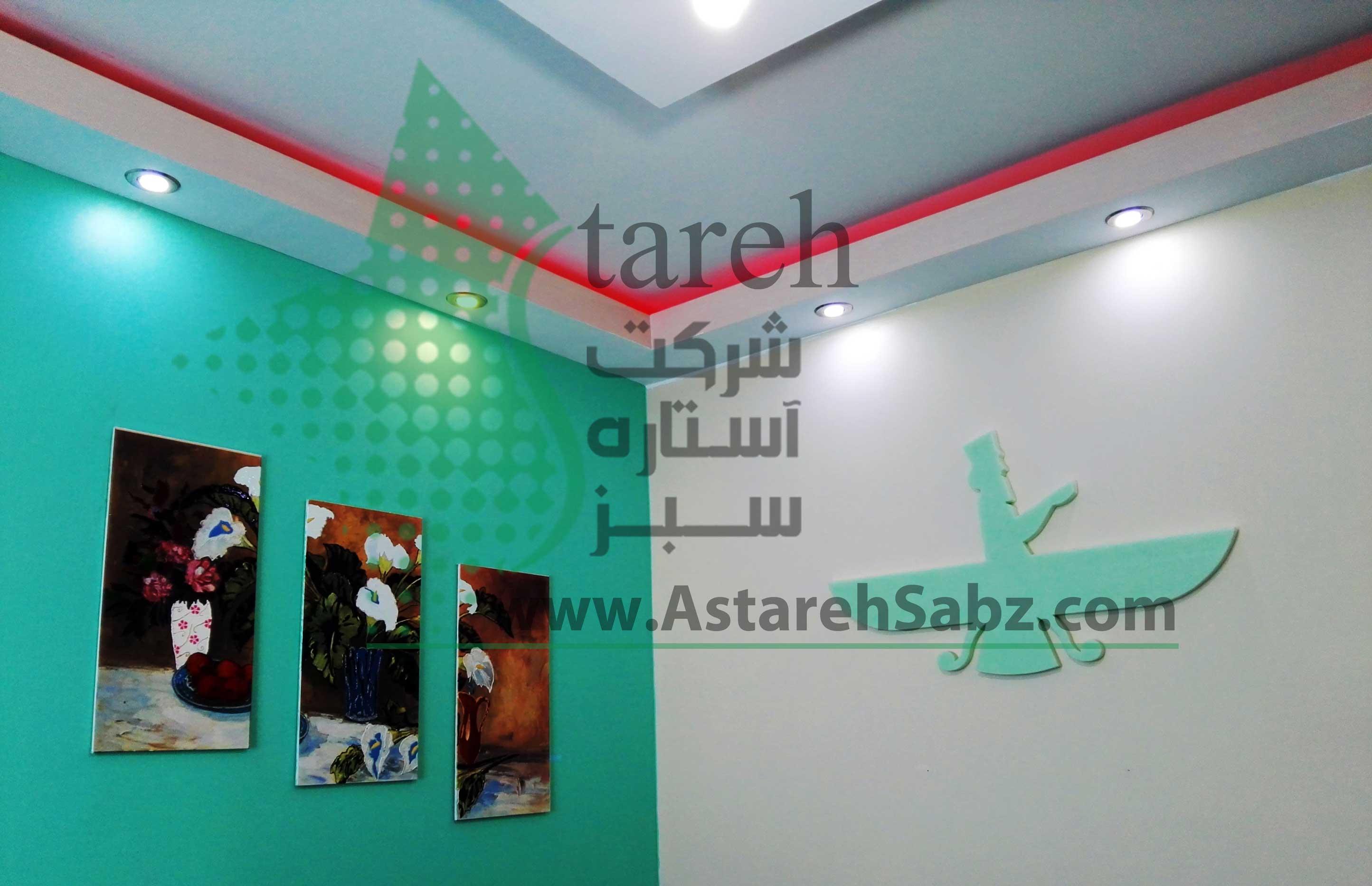 (Astareh Sabz (224